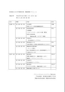 職場体験スケジュール.jpg